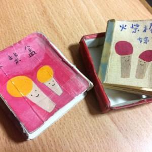 "Hsukung's fantastic miniature matchbox book ""The Matchstick Sister"""